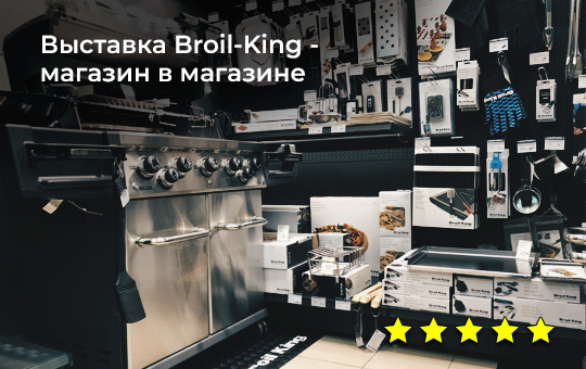 Выставка Broil-King - магазин в магазине